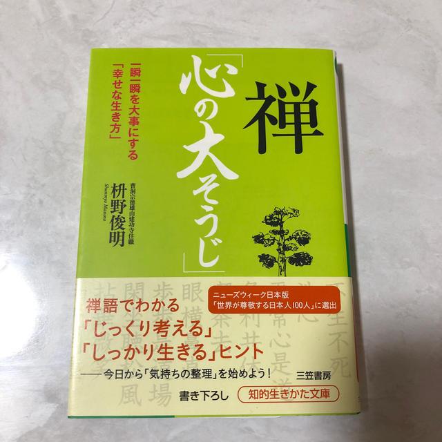 禅「心の大そうじ」 エンタメ/ホビーの本(人文/社会)の商品写真