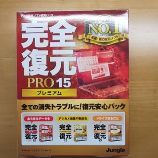 完全復元 pro15 premium