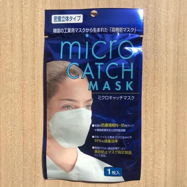 花粉症マスク / 密着立体タイプ 高機能 立体ガードマスク の通販 by MARCOLINI MARNI