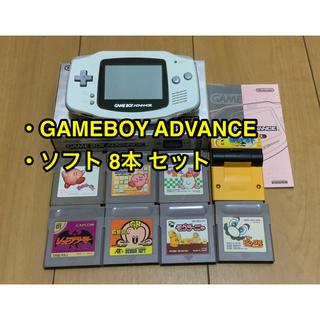 【3/1までの出品】 GAMEBOY ADVANCE本体 ソフト8本セット