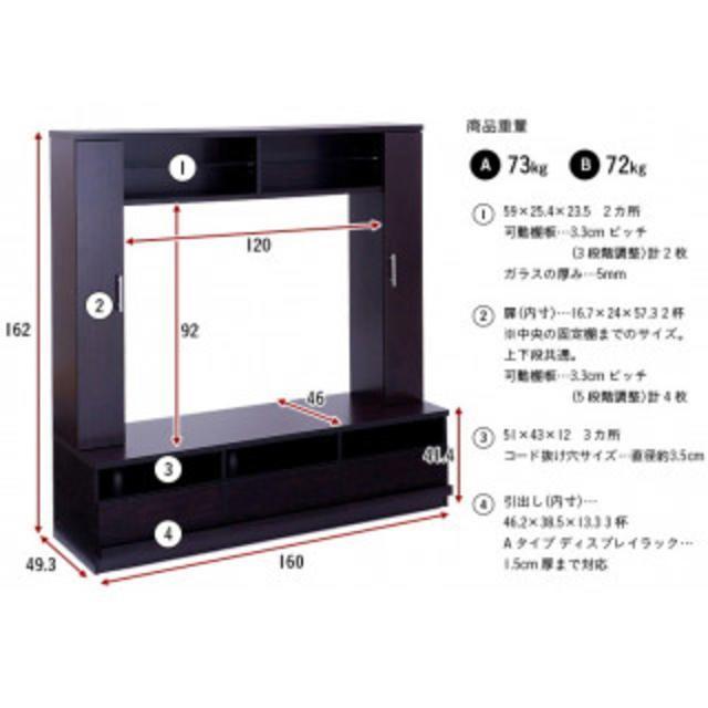 最大46インチまで対応可!大型 テレビボード ブラウン インテリア/住まい/日用品の収納家具(棚/ラック/タンス)の商品写真