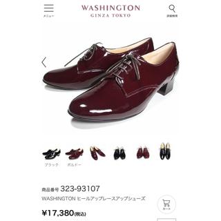 銀座ワシントン - 【美品】銀座ワシントン 25.5cm 日本製