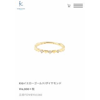 クミキョク(kumikyoku(組曲))の【組曲ジュエリー】k10ダイヤモンドピンキーリング(リング(指輪))