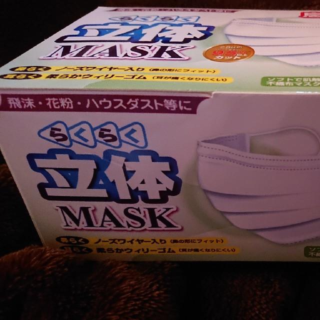 マスク 小 顔 | 立体マスクの通販 by ゆかりん4652's shop