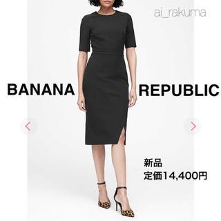 バナナリパブリック(Banana Republic)の新品☆バナナリパブリック タイト ワンピース ブラック(ひざ丈ワンピース)