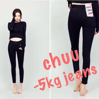 チュー(CHU XXX)のchuu  -5kgジーンズ (デニム/ジーンズ)
