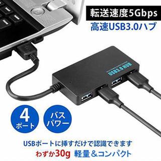 USBハブ 4ポート 高速 バスパワー ケーブル 拡張 変換 アダプター 軽量