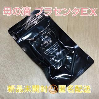 新品♥母の滴プラセンタEX for men