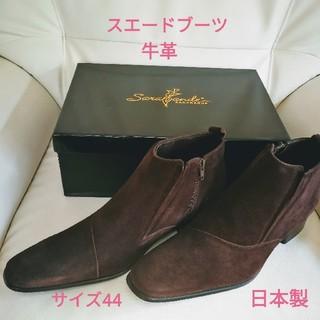 マドラス(madras)の未着用 本牛革 ドレスブーツ スウェード サイズ44(ブーツ)