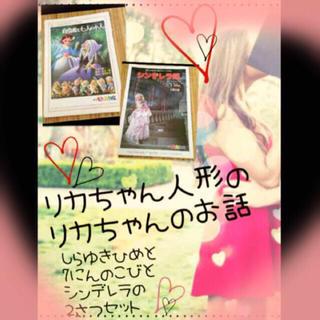 リカちゃん人形主演♡ミュージカル本2冊(その他)