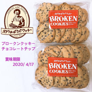 ステラおばさん クッキー 2袋