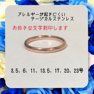 KBF - アレルギー対応!刻印無料 ステンレス製 リング 指輪 ピンキーリング