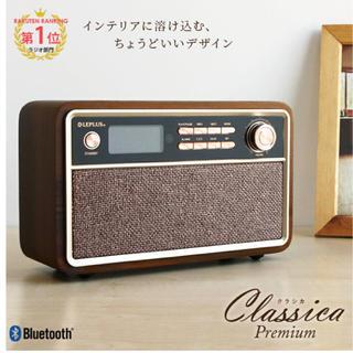 ワイヤレススピーカー クラシカプレミアム ラジオ