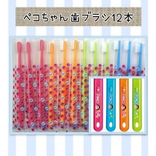 ペコちゃん歯ブラシ12本