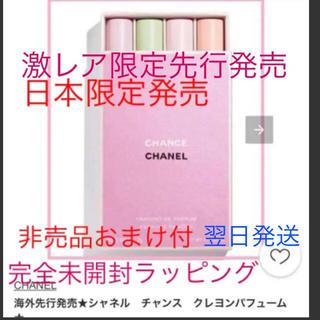 CHANEL - 早い者勝ち海外先行発売激レア非売品おまけ付★シャネルチャンスクレヨンパフューム