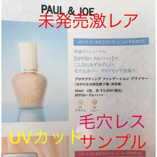 PAUL & JOE - 激レア未発売ポール&ジョー一番人気@コスメ人気完全未開封下地サンプルセット