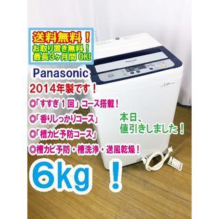 Panasonic - 本日値引き! ★中古★Panasonic 6㎏ 洗濯機 NA-F60B7
