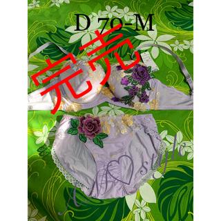 AMO'S STYLE - D70-M・トリンプ ・アモスタイル・ラベンダー系金糸刺繍・紫ゴールドローズ