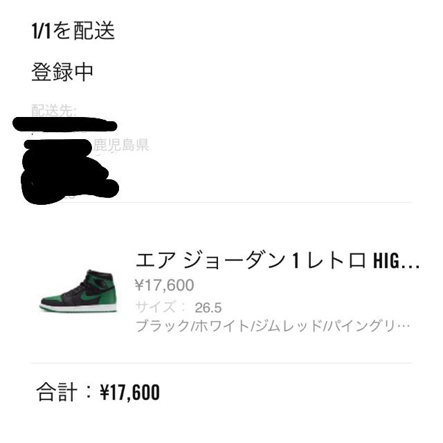 NIKE(ナイキ)のエアジョーダン 1 パイングリーン SNKRS購入 26.5cm メンズの靴/シューズ(スニーカー)の商品写真