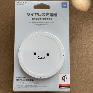 エレコム(ELECOM)の[新品未使用] Qi ワイヤレス充電器(バッテリー/充電器)