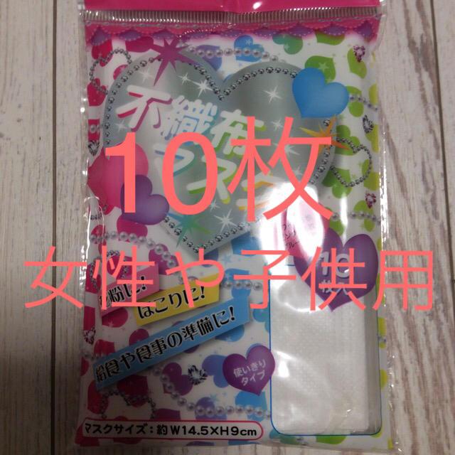 マスクダイエット方法 - 使い捨てマスクの通販 by ゆー