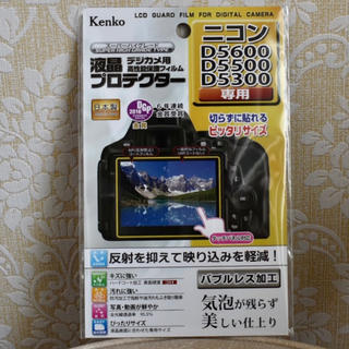 ケンコー(Kenko)のKENKO 液晶プロテクター Nikon D5300 D5500 D5600(デジタル一眼)