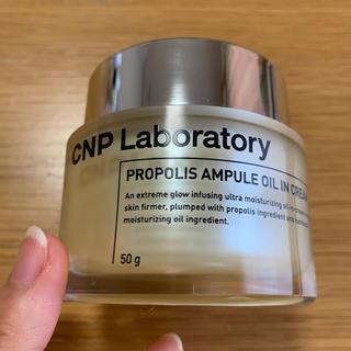 チャアンドパク(CNP)のCNP Laboratory(フェイスクリーム)