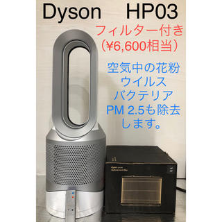 Dyson - ダイソンpure hot+cool link HP03空気清浄機能ファンヒーター