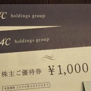 4℃ 株主優待 2000円分
