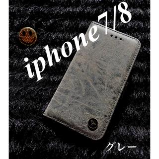 【iphone7/8専用】ユーズド加工スムースレザー手帳型ケースグレー新品