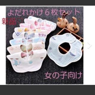 新品♡花びら よだれかけ 綿6層ガーゼ 赤ちゃん 女の子 ピンク 可愛い お得
