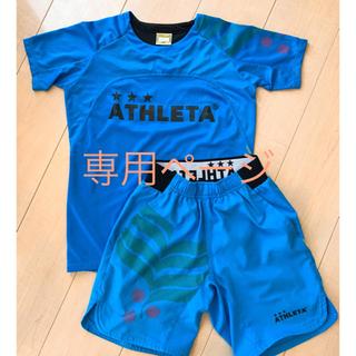 ATHLETA - 【ATHLETA19SS】ジュニア プラクティスシャツ パンツ セット