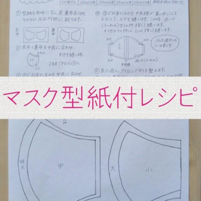 マスク パワーポイント 、 ハンドメイド マスク 型紙付レシピの通販