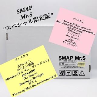 スマップ(SMAP)の【新品】SMAP Mr.S スペシャル限定盤 [2CD+DVD+クラッチバッグ](ポップス/ロック(邦楽))