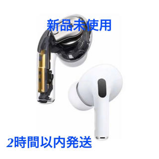 AirPods Pro 本体 airpodspro airpods pro