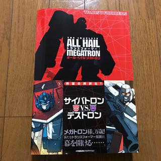 集英社 - 【完全版】トランスフォーマー:オール・ヘイル・メガトロン