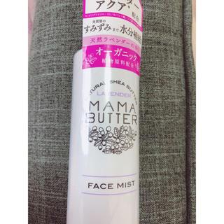 ママバター(MAMA BUTTER)のママバター フェイスミスト(150ml)(化粧水/ローション)