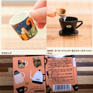 カルディ(KALDI)のKALDI カルディ コーヒーグッズ フィギュア マグカップ コーヒードリッパー(ノベルティグッズ)
