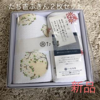 タチキチ(たち吉)のたちきち ふきんセット2枚(キッチン小物)