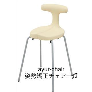 💺ayur-chair  姿勢矯正チェアー☆(デスクチェア)