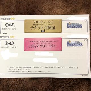 ヨコハマディーエヌエーベイスターズ(横浜DeNAベイスターズ)のDeNA株主優待 2020シーズンチケット引換証2枚&10%オフクーポン(その他)
