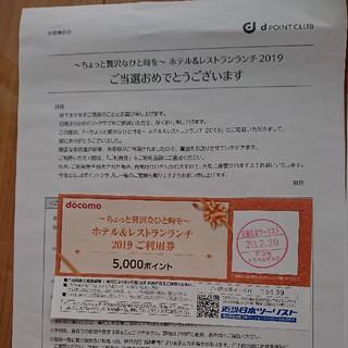 エヌティティドコモ(NTTdocomo)のドコモ ホテル&レストランランチ利用券(レストラン/食事券)