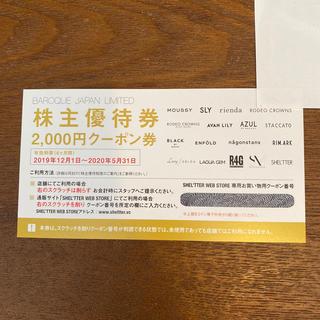 アズールバイマウジー(AZUL by moussy)のバロックジャパンリミテッド株主優待券2000円分(ショッピング)