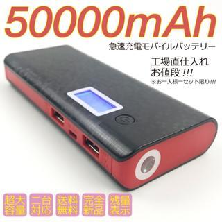 大容量 モバイルバッテリー LEDライト 50000mah 新品 ブラック