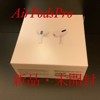 Apple - 早いものがち!AirPodsPro  新品未開封