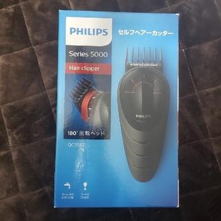 フィリップス(PHILIPS)のタタ様専用  PHILIPS  セルフヘアカッター series5000 (日用品/生活雑貨)
