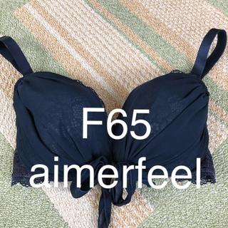 aimer feel - F65ブラジャー