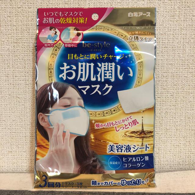 フィッティ マスク 子供 - お肌潤いマスク  3回分の通販