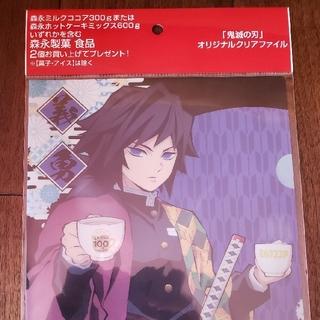 森永製菓 - 鬼滅の刃ファイル