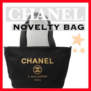 CHANEL - 【CHANEL】ノベルティ2WAYバッグ(BLACK)